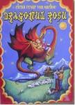dragonul-rosu_coperta
