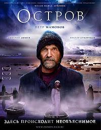filmul-ostrov_poster