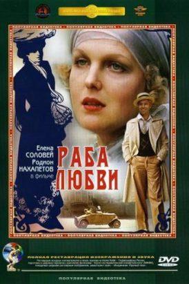 afis_film_Sclava iubirii