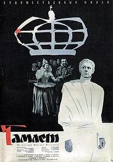 afis_film_Gamlet_Hamlet_Kozintev_Smoktunovski