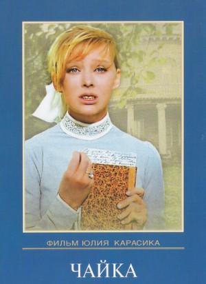 Ceaika_Pescarusul_Cehov_Yuli Karasik_Ludmila Savelieva