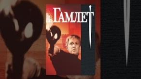 film_Gamlet_Hamlet_Kozintev_Smoktunovski