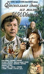 filmul Cateva zile din viata lui Oblomov
