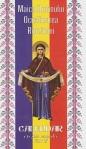 Calendar crestin ortodox 2018